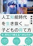 神野元樹さんの「人工知能時代を生き抜く子どもの育て方」を読む。