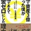 牛堂登紀雄さんの「33歳で資金3億円を作った僕が43歳であえて貯金ゼロにした理由」を読む!
