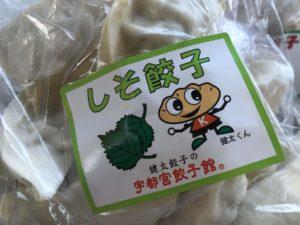 宇都宮餃子館のシソ餃子