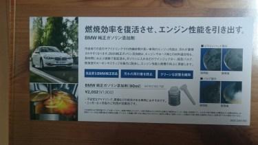 BMW純正燃料添加剤の効果