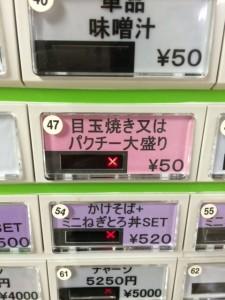 カラーズ食券販売機パクチー