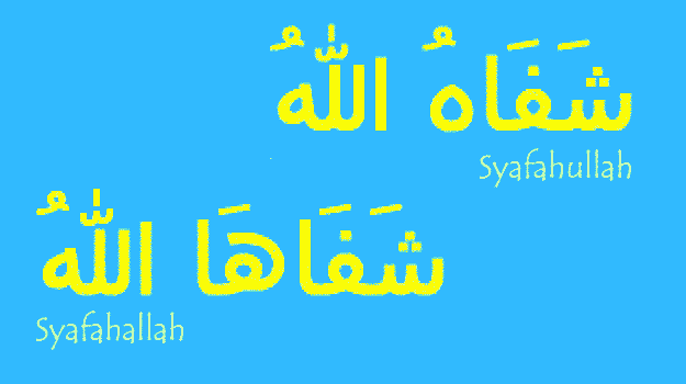 tulisan arab syafahullah syafahallah