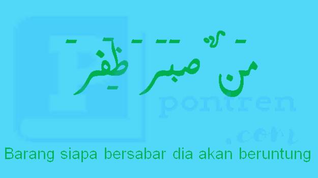 man shabara zhafira artinya dan tulisan arab