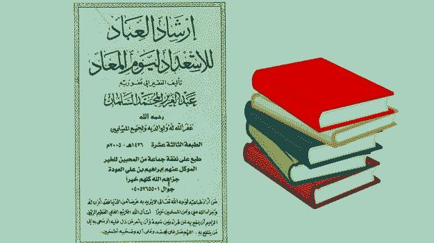 kitab irsyadul Ibad