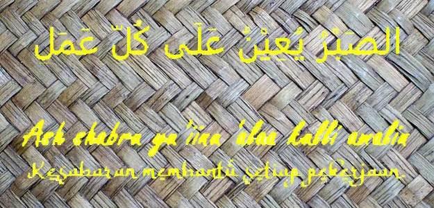 mahfudat-tentang-sabar-menolong-setiap-pekerjaan-arab