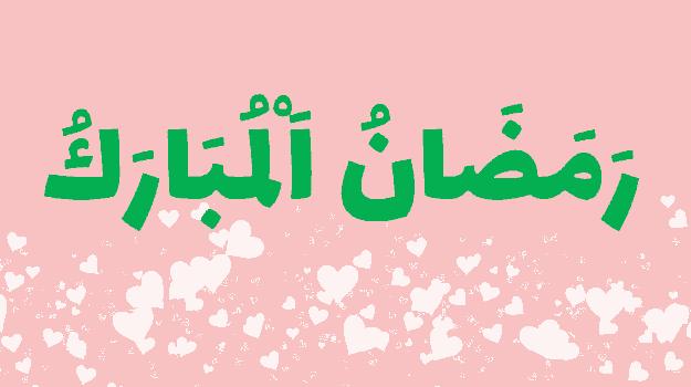 tulisan arab ramadan mubarak