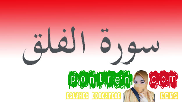 tulisan al falaq arab