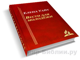 1372083617 Vesti Dlja Molodjezhi Elena Uajt