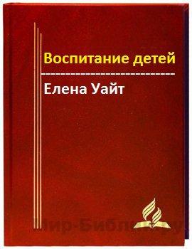 1390895455 Vospitanie Detey