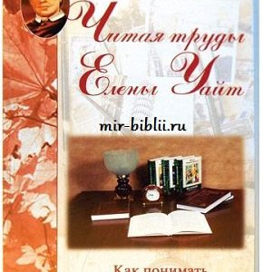 Читая труды Елены Уайт.  Дж.Найт