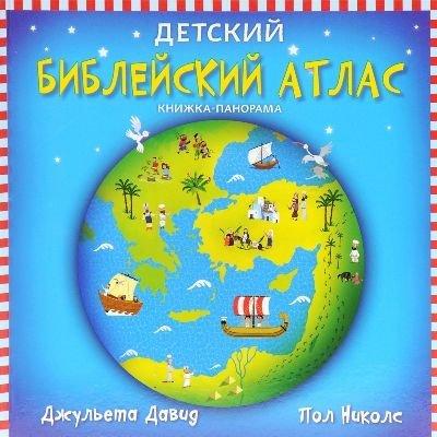 Детский библейский атлас.Книжка-панорамка, Давид Джульета