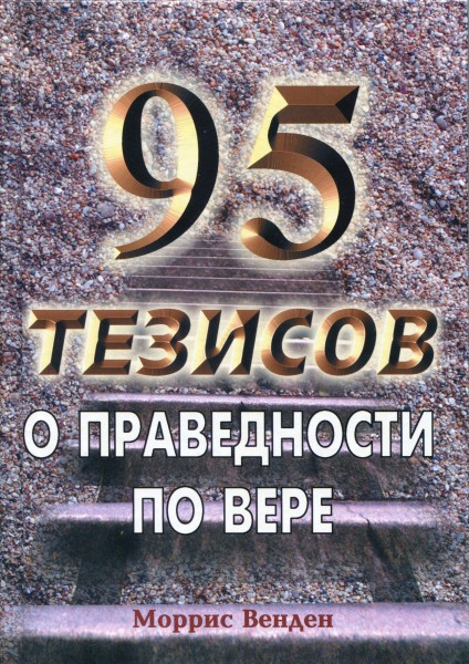 95 Tesisov