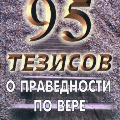 95 тезисов о праведности по вере, Венден, Моррис