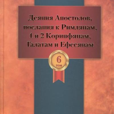 Библейский комментарий адвентистов седьмого дня Том 6