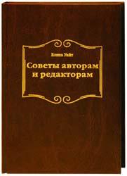 Elena Uajt   Sovety Avtoram I Redaktoram
