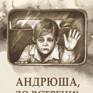 Андрюша, до втречи! И.Добренко