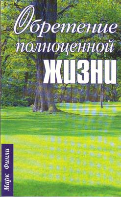 Obretenie Polnotsennoi Jizni