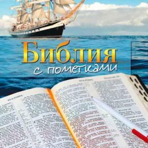 Библия с пометками, Чарльз Л. Тейлор