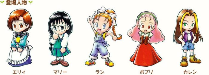 Bachelorettes - Harvest Moon 64