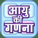 Hindi Age Calculator-  आयु की गणना