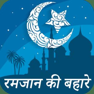 रमज़ान की बहारें : Ramzan Ki Baharain Hindi Screenshot-1