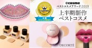 The Best Cosmetics Awards 2019 日本 @Cosme 美妝新品大賞 Top10