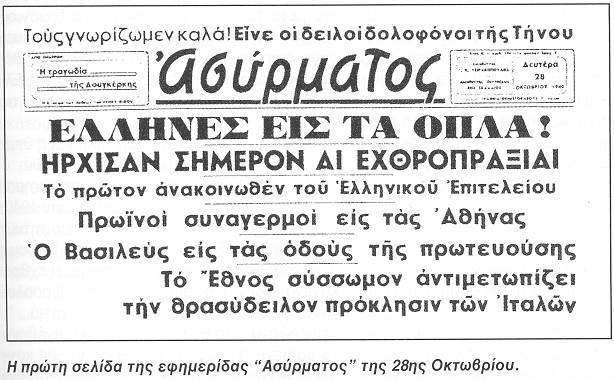 e%cc%94llines-i%cc%93s-ta-o%cc%94pla-a%cc%93sirmatos-28-10-1940