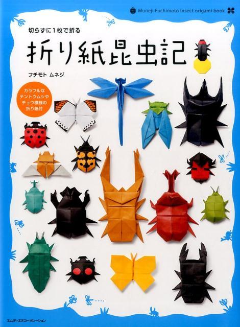 Origami konchuki