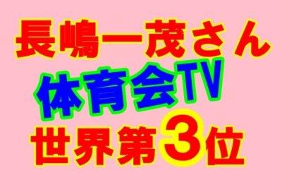【体育会TV】長嶋一茂さん、空手世界大会で銅メダル!弱い人間こそ強くなれる!