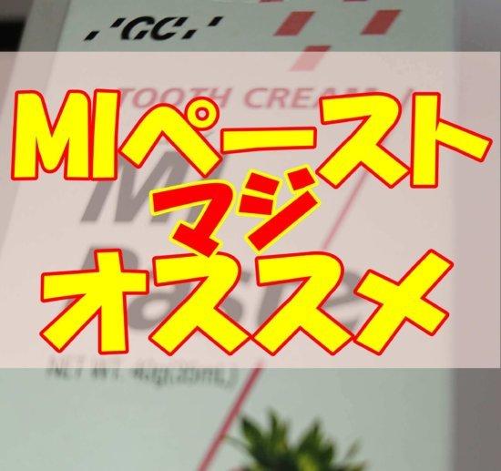 MIペーストがオススメな4つの理由!【子どもの虫歯予防】