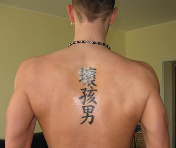 Chinese Tattoo