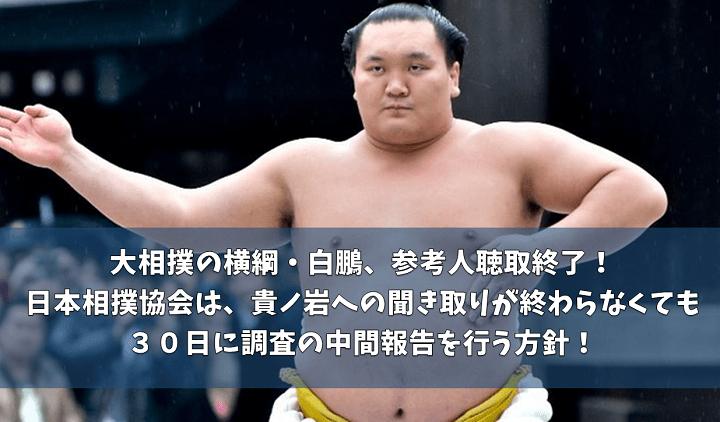 大相撲の横綱・白鵬