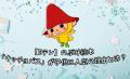 【Eテレ】のぶみ絵本「ウッチョパス」が子供に人気の理由とは?好き?嫌い?4歳2歳の我が子は釘付けになってますよ~!