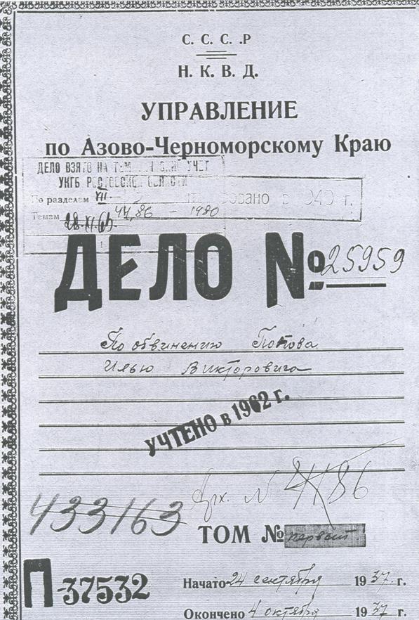 Обложка уголовного дела И.В. Попова Илия Попов