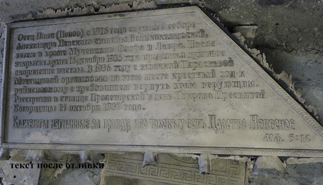 Август 2014 года: идет отливка элементов памятника