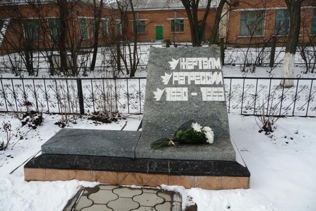 Памятник жертвам политических репрессий в г. Пролетарске