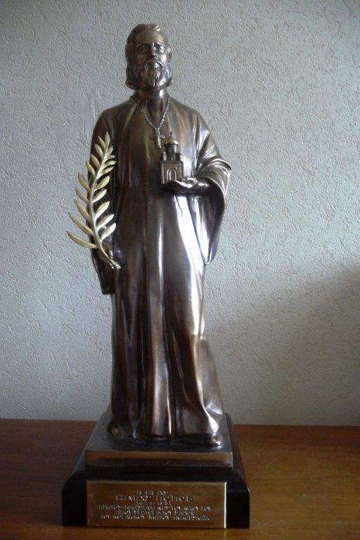 Подарок Вселенскому Патриарху Варфоломею от Фонда имени священника Илии Попова