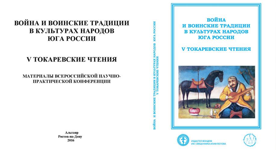 ВОЙНА-И-ВОИНСКИЕ-ТРАДИЦИИ_