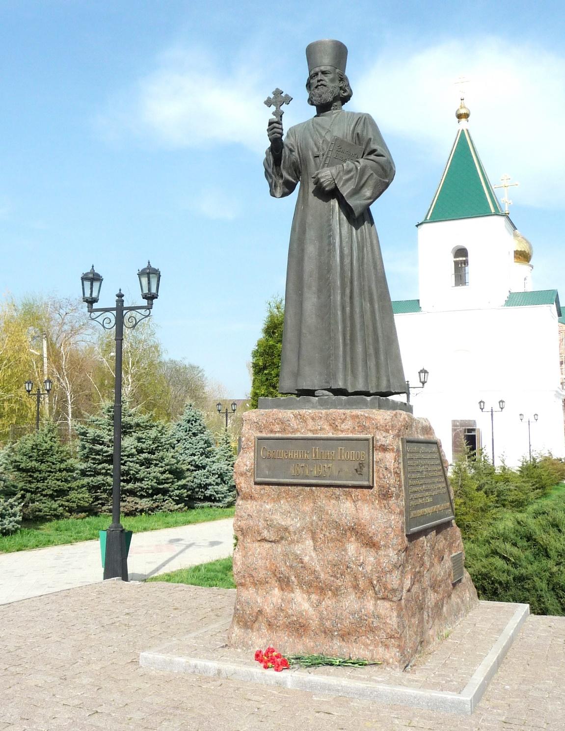 popovfoundation.org, Фонд имени священника Илии Попова
