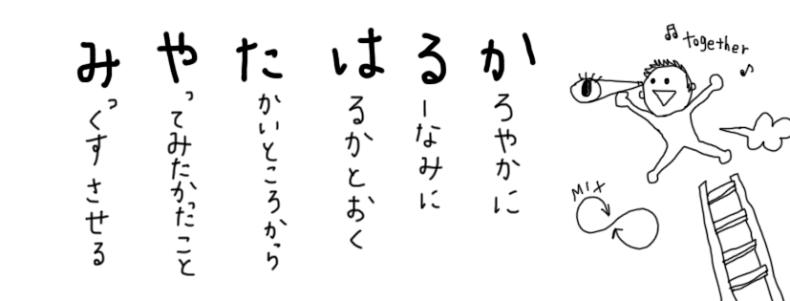 harukamiyata_sama