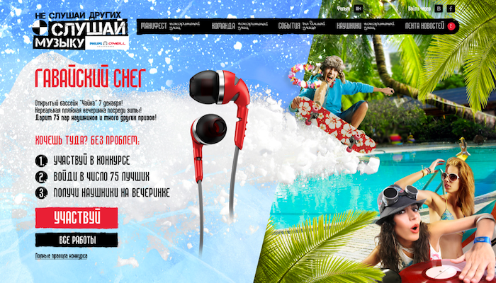 philips_oneil_beach_party_01