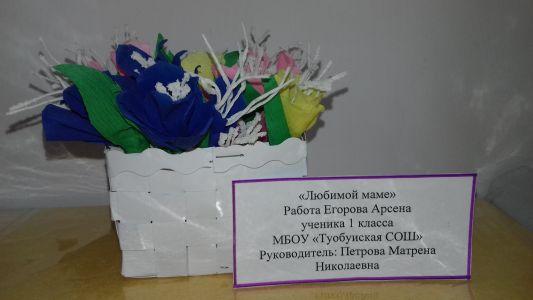 Егоров Арсен