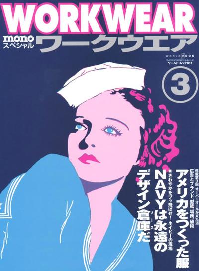 Mono Magazine: Navy Workwear No.3