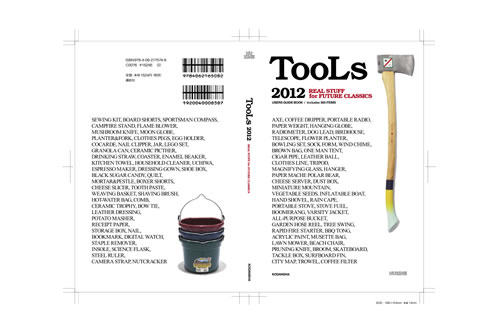 TOOLS 2012 Huzine by HUGE Magazine