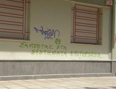sabotage_Kato-Petralona