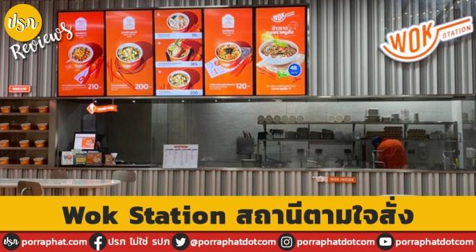 Wok-Station