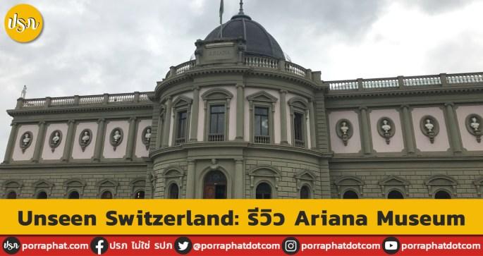 Unseen Switzerland: รีวิว Ariana Museum