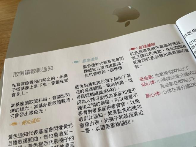 Owlet 智慧襪中文說明書