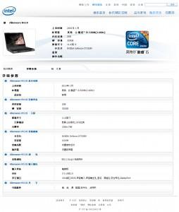 Configuration de l'Alienware M11x selon Intel Chine