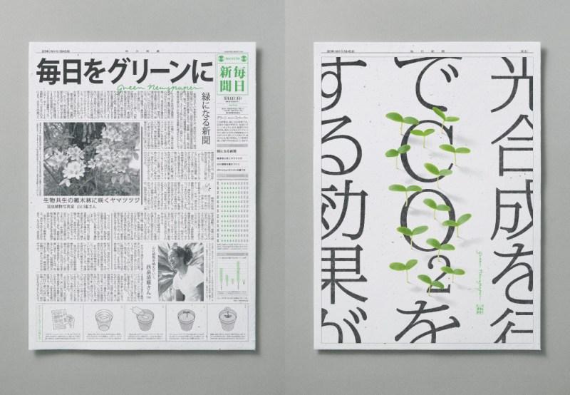 , Este Periódico Japones luego de leerlo se convierte en flores para abejas